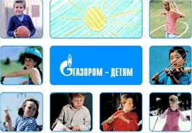 Газпром — детям