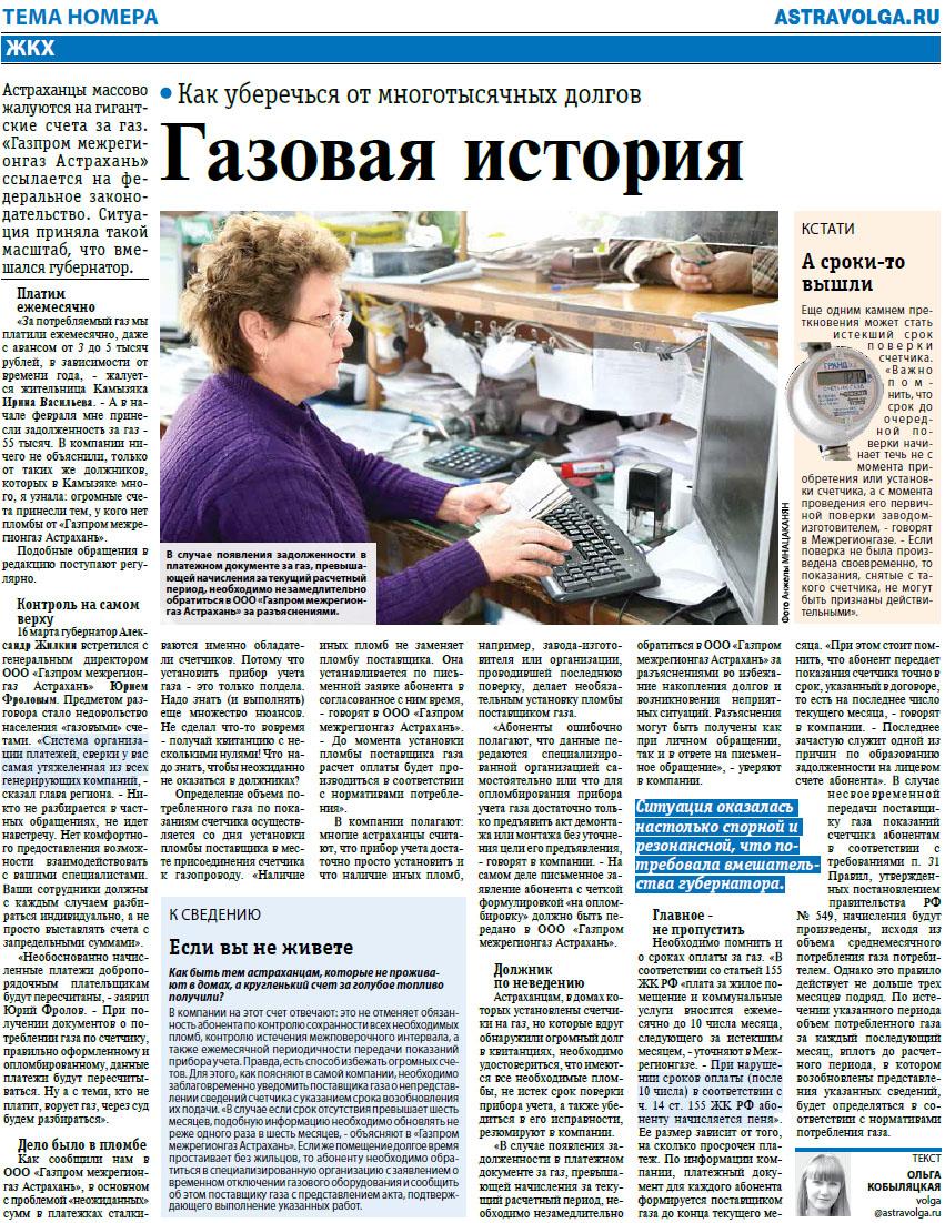 Газовая история_газета Волга