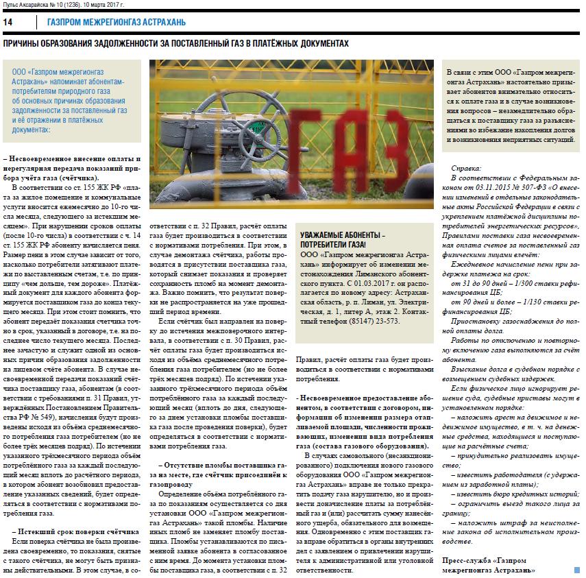 ООО «Газпром межрегионгаз Астрахань» напоминает абонентам о причинах образования задолженности за поставленный газ и ее отражении в платежных документах
